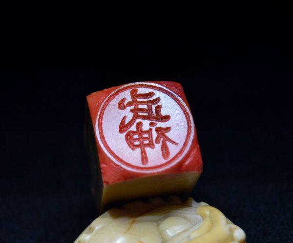 Japanese Hannko Innkan