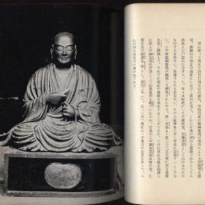 Depiction of Gakumon Gyoja