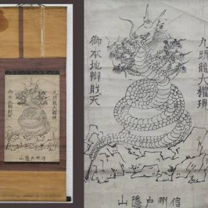 Depictions of the nine headed dragon at Togakushi