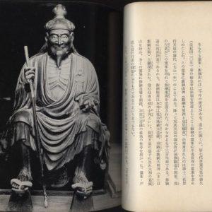 En no Gyoja - Teacher of Gakumon Gyoja