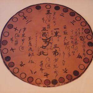 Gyokko Ryu calendar