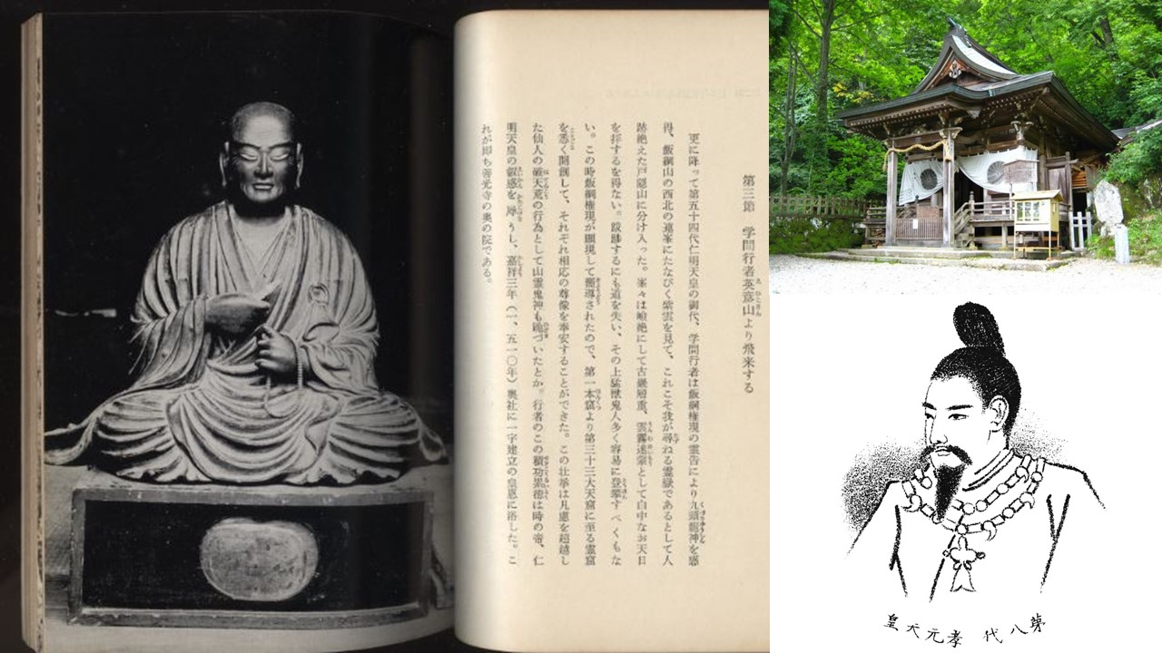 The legends of the opening of Togakushi Mountain