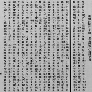 Page from the Unyougun Jikki, describing the Hachiya's origins in Izumo and their relationship to the bandits in Kurama and Atago