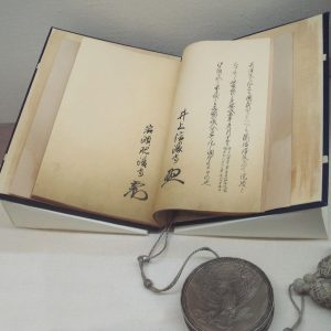 Treaty of Amity and Commerce between Japan and the United States 1858