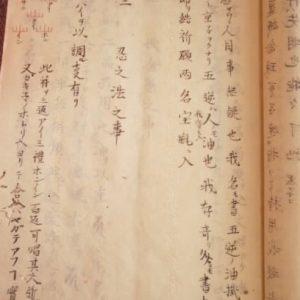 Shinobi no Ho no koto, from the Tora no Maki