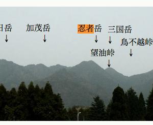 Some of the mountain peaks in Iga including one called Shinobinomono Mountain