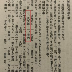 Yasuda Ryu Shinobinogami instructions and its mention of potential use for blowguns and darts