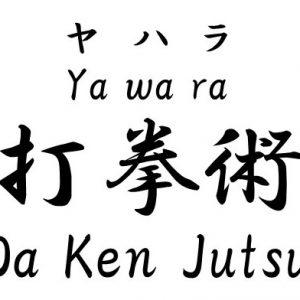 Dakenjutsu written as Yawara