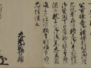 Document signed by Soke Kuki Takahiro