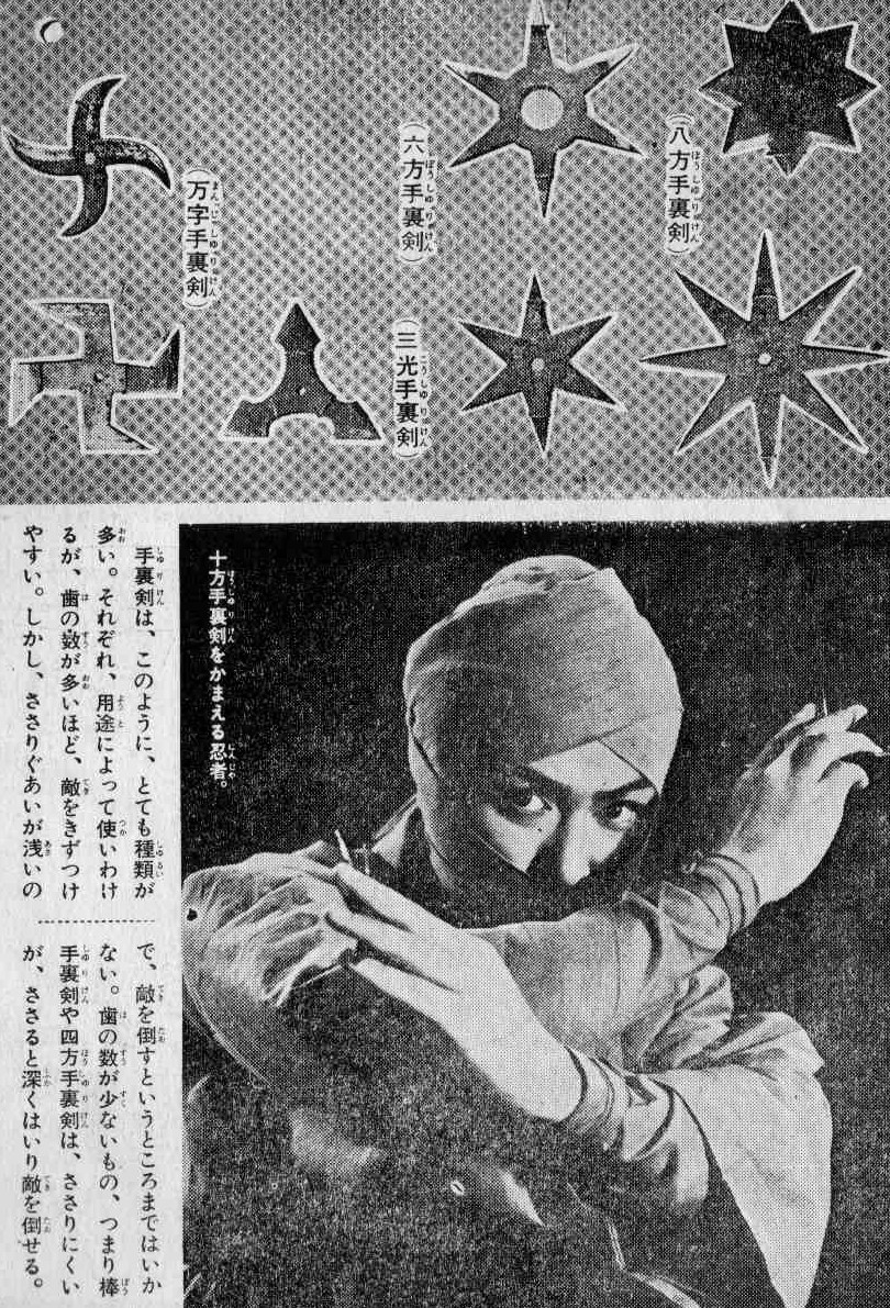 Hatsumi Sensei's Shuriken-jutsu in 1964 - BKRBUDO
