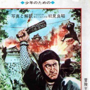 Ninja Ninpo Gaho Cover by Hatsumi, 1964