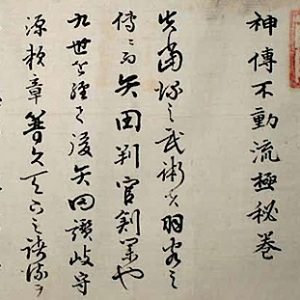 Scroll of the inner secrets of the Shinden Fudo Ryu