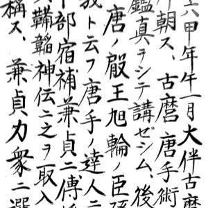 Shinden Fudo Ryu Shiron Densho page 1