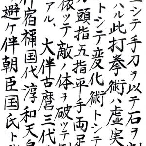 Shinden Fudo Ryu Shiron Densho page 2
