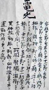 Shinden Fudo Ryu technique from the densho by Takamatsu Toshitsugu Sensei
