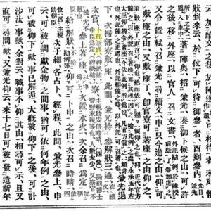 Urabe Kanesada listed in a historical chronicle titled the Gyokuyo (玉葉)