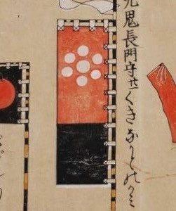 Kuki Nagato no Kami battle flag