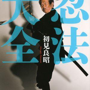Ninpo Taizen by Hatsumi Soke, includes the Yasuda Ryu ninjutsu densho