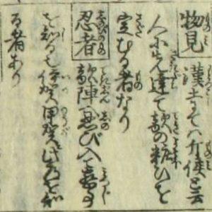 Shinobinomono and monomi definitions from an Edo period text