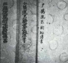Densho books of the Toda family martial arts