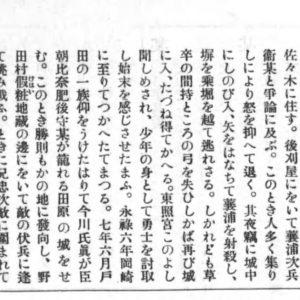 Life of Toda Katsunori