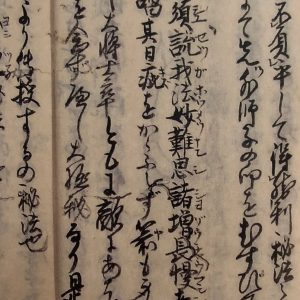 Nukigaki notebook by Watanabe Noritoshi from 1792 describing the magic spell to win the battle without a scratch