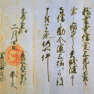 The only known document in existence signed Sanada Masayuki as Takefuji Kihei the leader of a Kusa-Chogi army