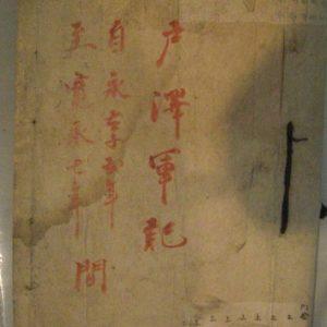 Tozawa Gunki, a military science record of the Tozawa family