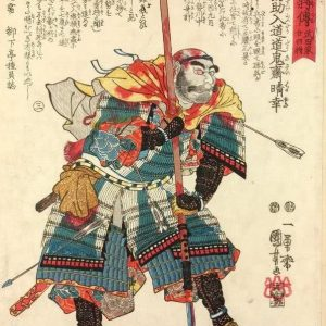 Yamamoto Kansuke - Takeda Shingen's Rappa shinobi leader who studied Togakure Ryu ninjutsu under Fujibayashi Nagato no Kami