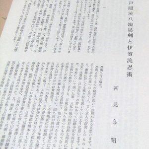 History of Togakure Ryu Happobiken by Hatsumi Soke