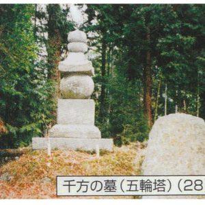 Fujiwara Chikata's grave