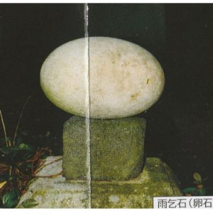 Stone that legend says was the head of one of Chikata's enemies now enshrined and prayed to for rain.