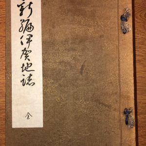 Cover of the Shinpen Iga Chishi