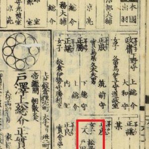 Daughter of Tozawa Masanobu being married to Toda Tadanaka