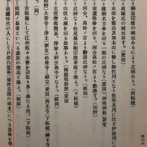 Passage from the Shinpen Iga Chishi - showing Tateoka Dojun as being a master of ninjutsu in the tradition of Tozawa Hakuunsai