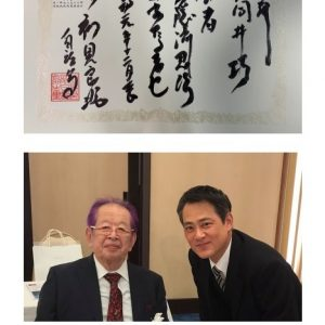 Togakure Ryu ninjutsu headmasters - Hatsumi Sensei and Tsutsui Sensei