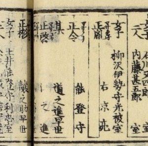 Tozawa Naokatsu shown as being adopted into the family of Toda Naochika