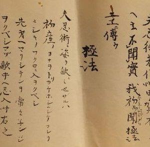 Old ninjutsu document