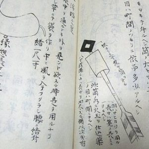 Page from a ninjutsu manuscript