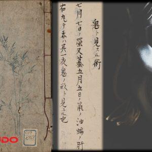 Fukushima Ryu Densho cover (L), Oni o Misuru passage (C), Image of an Oni (R)