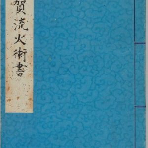 Iga Ryu Gunpowder and explosives Text