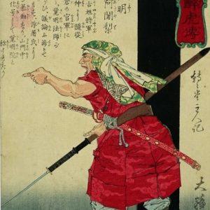 Komyo Ajyari a warrior monk under the command of Kiso Yoshinaka