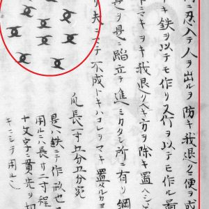 Passage from the Ninpiden discussing makibishi to be used to prevent people from escaping a building when attacking and to prevent people from chasing you