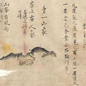 Edo Period document describing various types of Unki manifestations