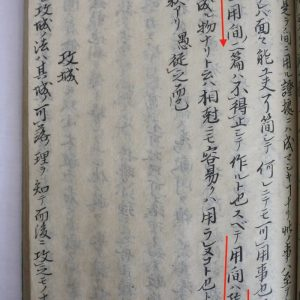 Edo Period military science text mentioning Sun Tzu's strategy of night attacks with fire, spies and sabotage as taught by Hakuun Doshi